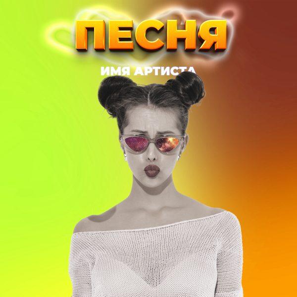 дизайн обложки песни